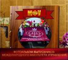 На официальном сайте открыт проект &laquoФотоальбом выпускника МФУ&raquo http://mfu.tsu.ru/photo25